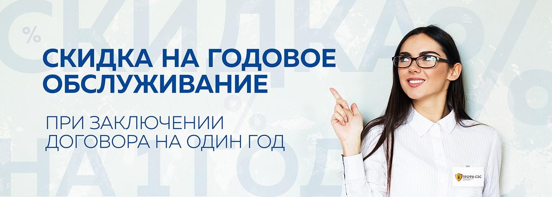 Akciya-Skidka-na-godovoe-obsluzhivanie-min