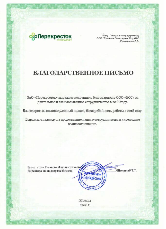Perekrestok-1