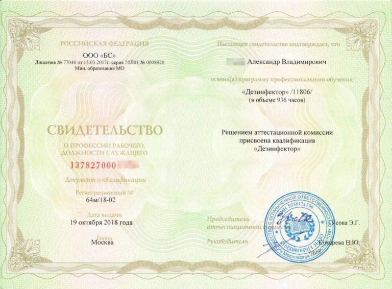 Uslugi-dezinfekcii-2-768x566